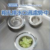 粗孔排水口過濾網(中) 廚房 浴室 水槽 頭髮 菜渣 地漏 防堵塞 排水口【G045-2】慢思行