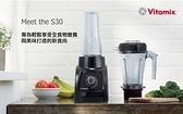 贈二好禮~Vita-Mix維他美仕全營養調理機S30贈4件組調味罐+蒸烤兩用鍋