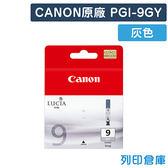 原廠墨水匣 CANON 灰色 PGI-9 GY /適用 PIXMA Pro 9500 MarkII