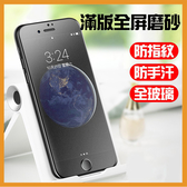 蘋果I7+ I8+ 滿版護眼紫光磨砂保護貼 IPhone7 IPhone8 Plus 玻璃貼鋼化膜防指紋防刮 防手汗