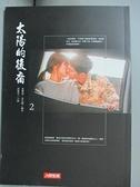 【書寶二手書T4/一般小說_CK1】太陽的後裔(2)_孫賢京