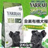 *WANG*歐瑞YARRAH《全素有機犬糧》2kg 狗飼料【YA-7165】