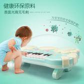 兒童電子琴女孩鋼琴初學多功能寶寶音樂拍拍鼓玩具琴0-1-3歲 QG2371『優童屋』