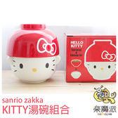 SANRIO 三麗鷗 HELLO KITTY 凱蒂貓 造型湯碗 餐碗 組合 飯碗