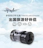 國際多國日本泰國俄羅斯萬能轉換插頭全球通用出國旅行轉換器充電 快速出貨