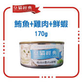 【力奇】皇貓經典 貓罐-鮪魚+雞肉+鮮蝦 170g-17元 可超取(C302C06)