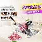 台灣現貨 切肉機羊肉捲切片機家用手動羊肉片凍熟牛肉卷切肉機小型切肉神器刨肉機