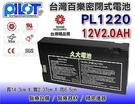 【久大電池】台灣百樂密閉式電池 PL1220 12V2.0AH EPP-130C (醫療設備 醫療器材 精密儀器)