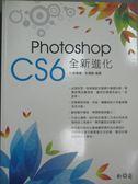 【書寶二手書T6/電腦_XCI】Photoshop CS6全新進化_呂昶億、杜慎甄