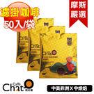 |領券現折$66|【Caffè Chat...