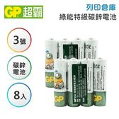 GP超霸「霸-娜娜」小小兵卡通版 3號 綠能特級 碳鋅電池4入(2組)