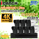 ICATCH可取套餐 IVR-0861UC-1 Ultra 8路NVR + IN-HB3201Z-P 網路攝影機*7