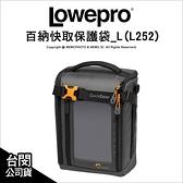 Lowepro 羅普 GearUp Creator Box L II 百納快取保護袋 L252 公司貨【可刷卡】薪創數位
