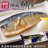【海肉管家-全省免運】當季野生挪威薄鹽鯖魚共25片 (加碼再送5片 共25片)