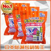 日本熱銷NO.1 ST雞仔牌 吸濕小包 除濕包 抽屜衣櫃用12入/包(3包組)