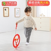 幼兒園風火輪滾鐵環手推地龍圈兒童感統訓練器材戶外親子運動玩具 錢夫人小舖