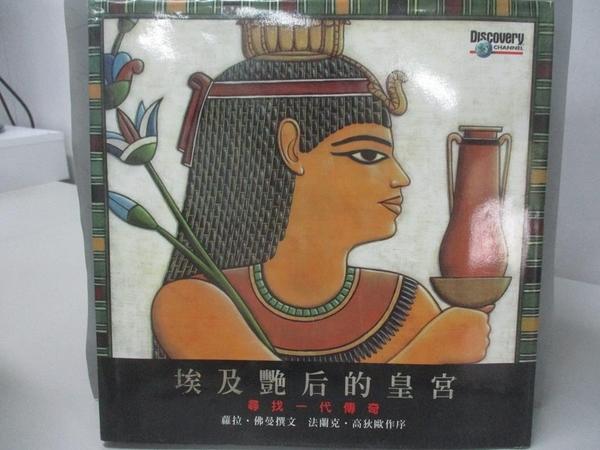 【書寶二手書T9/歷史_DI4】埃及豔后的皇宮_Laura Foreman