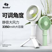 Benks小風扇迷你學生可充電usb手持手拿風扇靜音隨身電風扇宿舍 igo 薔薇時尚