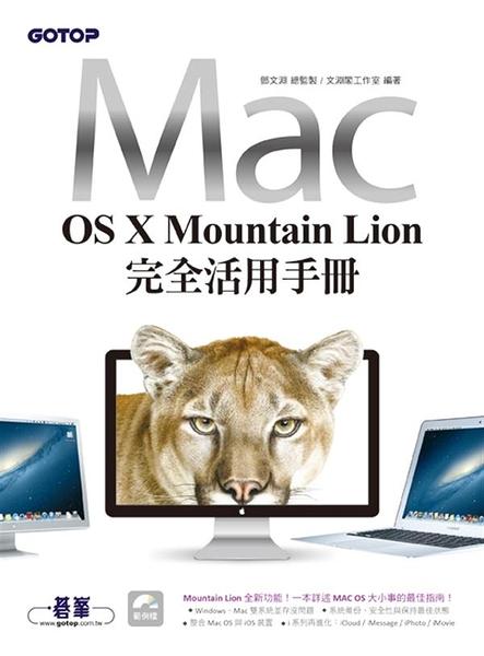 (二手書)MAC OS X Mountain Lion完全活用手冊