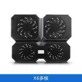 15.6寸聯想華碩蘋果筆電散熱器支架 DA1336『黑色妹妹』