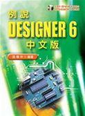 例說DESIGNER 6 中文版