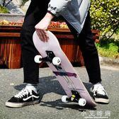 滑板 初學者專業刷街成人四輪公路長板雙翹板青少年男生女生兒童滑板車 小艾時尚 igo
