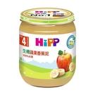 HiPP 喜寶 生機蘋果香蕉泥125g[衛立兒生活館]