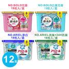 日本P&G寶僑 雙倍洗衣凝膠球 四款供選 盒裝 12入【特價】★beauty pie★