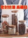 華派大號相思木蓋玻璃食品帶蓋玻璃瓶雜糧儲物罐糖罐密封罐茶葉罐