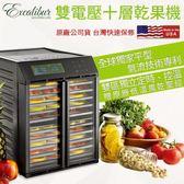 美國Excalibur伊卡莉柏 雙電壓全營養低溫乾果機十層(數位式) RES10