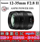 《映像數位》 Panasonic 12-35mm  F2.8 II  ASPH  POWER  O.I.S 標準變焦鏡 【平輸】**