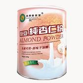 綠源寶~原豆-純杏仁粉300公克/罐