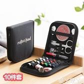 [2包]針線包便攜式針線盒10件套裝手工縫紉工具家用針線縫補手縫針線包 愛丫
