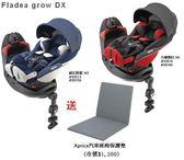 ★優兒房☆ Aprica 新生兒平躺型嬰幼兒汽車安全座椅 Fladea grow DX 贈 Aprica汽座保護墊+四樣好禮