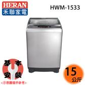 【HERAN禾聯】 15KG定頻全自動洗衣機HWM-1533 送基本安裝 免運費