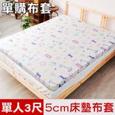【米夢家居】夢想家園-精梳純棉5cm床墊換洗布套-單人3尺(白日夢)