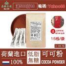 100%荷蘭微卡低脂無糖可可粉隨身包15...
