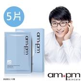 ampm牛爾【任2件36折起】1000分子玻尿酸超保濕面膜5片