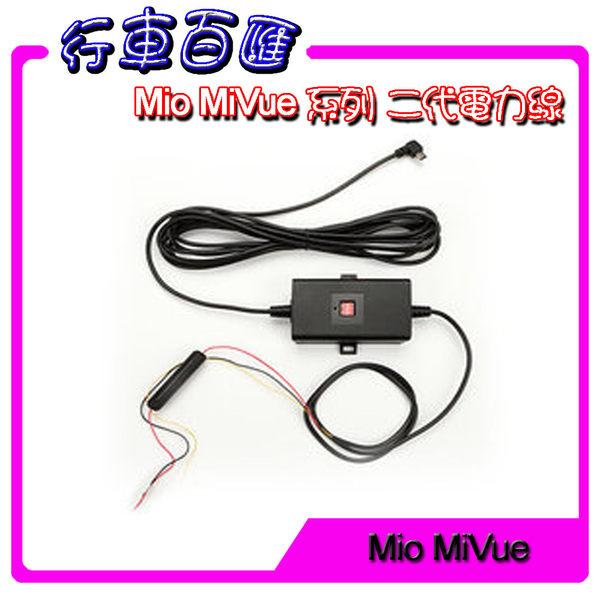 【行車百匯】 MIO MIVUE 2代 電力線 適用 538 528 540 568 588 688 388
