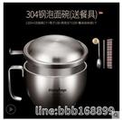 泡麵碗 德國kunzhan304不銹鋼泡面碗單個學生家用湯飯碗帶蓋筷套裝神器大 星河光年