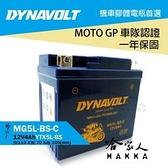 【 DYNAVOLT 藍騎士 】 奈米膠體電池 MG5L-BS-C 機車 5號電池 YTX5L-BS 重機專用 哈家人
