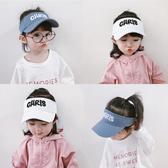 寶寶帽子男遮陽帽太陽帽女童防曬空頂帽兒童棒球帽【奇趣小屋】