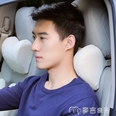 汽車頭枕汽車頭枕護頸枕一對記憶棉靠枕座椅車載靠墊夏季車用枕頭車內 麥吉良品