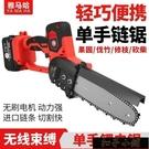 鋰電池電鋸雅馬哈鋰電迷你小型鏈條電鋸充電...