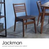 傑克曼胡桃色餐椅/單椅/H&D東稻家居
