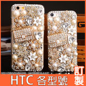 HTC U19e U12 life U12+ Desire12+ U11+ U11 EYEs 奢華錢包 水鑽殼 手機殼 訂製 DC