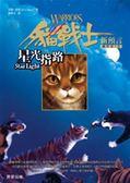 (二手書)貓戰士二部曲新預言之四:星光指路