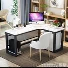 電腦桌簡約現代鋼木轉角桌墻角桌家用臺式電腦桌拐角辦公桌L型書桌LX 晶彩 99免運