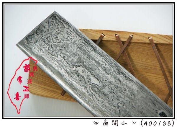 郭常喜與興達刀具-四角開山刀(A0188)一體成型,塑柄,附木鞘,厚度1.2cm