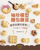 (二手書)不能吃的~袖珍模型麵包雜貨:聞得到麵包香喔!不玩黏土,揉麵糰!